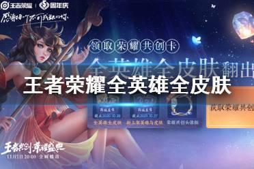 《王者荣耀》全英雄全皮肤活动介绍 周年庆活动介绍