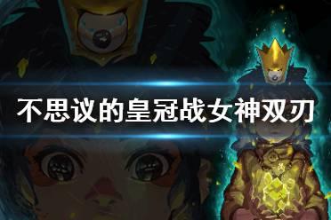 《不思议的皇冠》战女神双刃什么属性 战女神双刃武器介绍