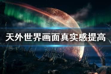 《天外世界》画面怎么更真实 画面真实感提高方法