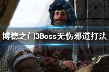 《博德之门3》Boss无伤邪道打法视频合集 各boss怎么打?