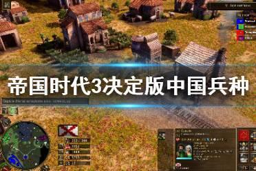 《帝国时代3决定版》中国兵种升级失败怎么办 中国兵种升级失败解决办法