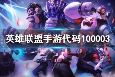 《英雄联盟手游》100003什么意思 登录显示100003解决方法