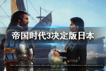 《帝国时代3决定版》日本对中国怎么打 日本应对中国方法