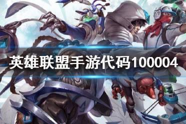《英雄联盟手游》100004什么意思 登录显示100004解决方法