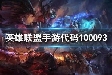 《英雄联盟手游》100093什么意思 登录显示100093解决方法