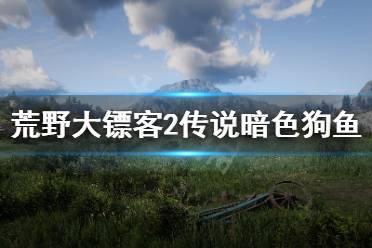 《荒野大镖客2》传说暗色狗鱼在哪 传说暗色狗鱼地点