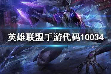 《英雄联盟手游》10034什么意思 登录显示10034解决方法