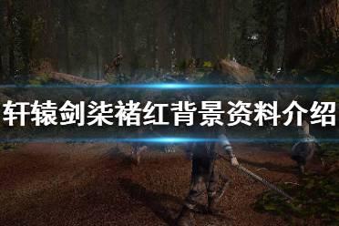 《轩辕剑7》褚红是什么身份?褚红背景资料介绍