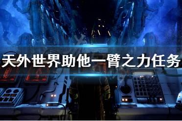 《天外世界》助他一臂之力任务怎么做 助他一臂之力任务详解