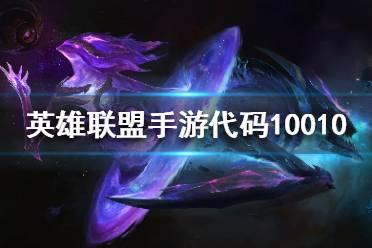 《英雄联盟手游》10010什么意思 登录显示10010解决方法