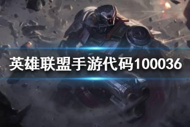 《英雄联盟手游》100036什么意思 登录显示100036解决方法