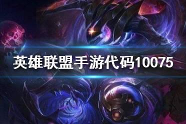 《英雄联盟手游》10075什么意思 登录显示10075解决方法