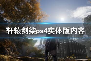 《轩辕剑7》实体版内容有哪些?ps4实体版内容一览