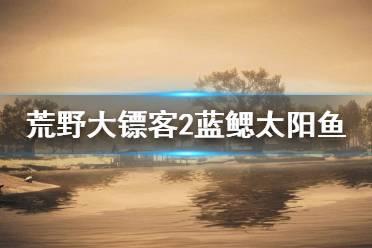 《荒野大镖客2》传说蓝鳃太阳鱼在哪找 传说蓝鳃太阳鱼地点详解