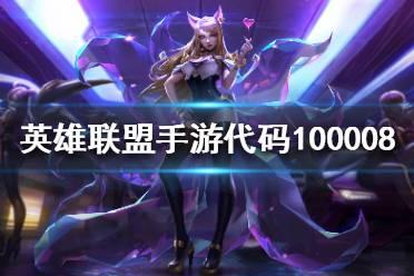 《英雄联盟手游》100008什么意思 登录显示100008解决方法