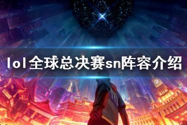 《英雄联盟》全球总决赛sn阵容介绍 lol全球总决赛sn战队有谁