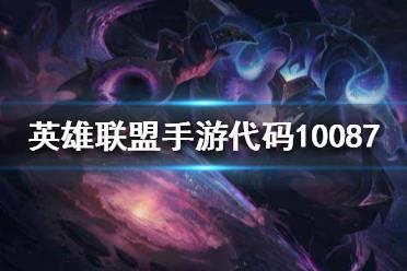 《英雄联盟手游》10087什么意思 登录显示10087解决方法