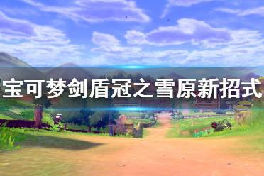 《宝可梦剑盾》冠之雪原有哪些新招式 DLC新技能介绍