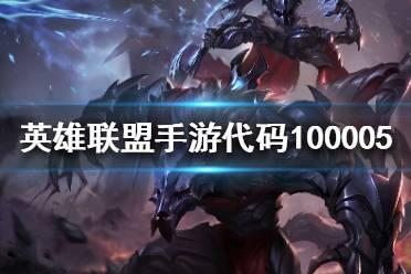 《英雄联盟手游》100005什么意思 登录显示100005解决方法
