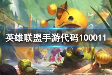 《英雄联盟手游》100011什么意思 登录显示100011解决方法
