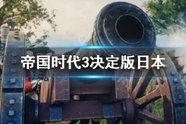 《帝国时代3决定版》日本怎么打英国 日本对英国打法
