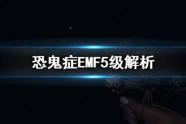 《恐鬼症》EMF5级是什么意思?EMF5级解析