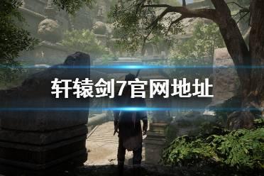 《轩辕剑7》官网打不开?官网地址分享