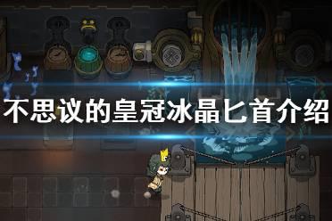 《不思议的皇冠》冰晶匕首什么属性 冰晶匕首武器介绍
