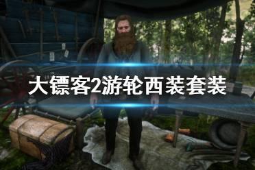 《荒野大镖客2》游轮西装套装怎么获得 游轮西装套装获得方法一览