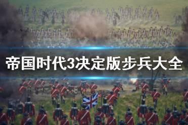 《帝国时代3决定版》步兵有哪些 步兵大全