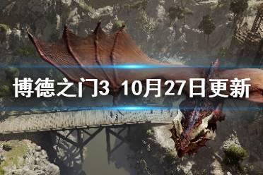 《博德之门3》10月27日更新了什么?10月27日更新内容一览