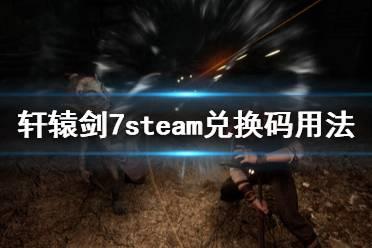 《轩辕剑7》steam兑换码怎么用 steam兑换码用法一览