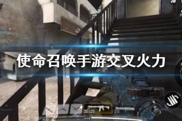 《使命召唤手游》交叉火力爆破模式玩法攻略 交叉火力爆破模式怎么玩