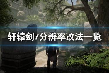 《轩辕剑7》分辨率怎么改 分辨率改法一览