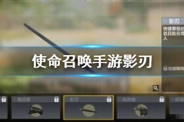 《使命召唤手游》影刃怎么获得 影刃获取攻略