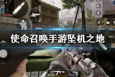 《使命召唤手游》坠机之地爆破模式玩法攻略 坠机之地爆破模式怎么玩