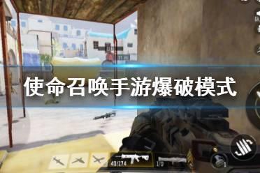 《使命召唤手游》突尼斯爆破模式玩法攻略 突尼斯爆破模式怎么玩