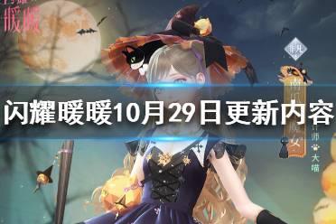 《闪耀暖暖》10月29日更新内容一览 10月29日更新了什么