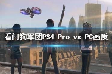 《看门狗军团》画质效果怎么样?PS4 Pro vs PC画质对比视频