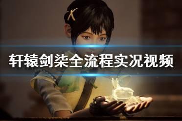 《轩辕剑7》视频攻略合集 全流程实况视频攻略