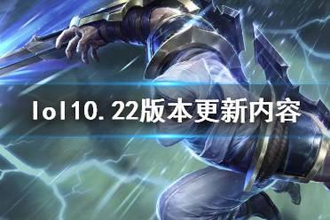 《英雄联盟》10月29日更新了什么 10.22版本更新内容一览