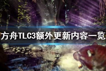 《方舟生存进化》11月8日更新什么 TLC3额外更新内容一览
