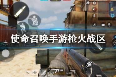 《使命召唤手游》枪火战区爆破模式玩法攻略 枪火战区爆破模式怎么玩
