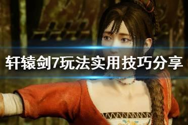 《轩辕剑7》玩法实用技巧分享 游戏怎么玩?