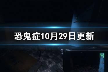 《恐鬼症》10.29更新了什么?10月29日更新内容一览