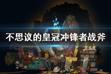 《不思议的皇冠》冲锋者战斧什么属性 冲锋者战斧武器介绍