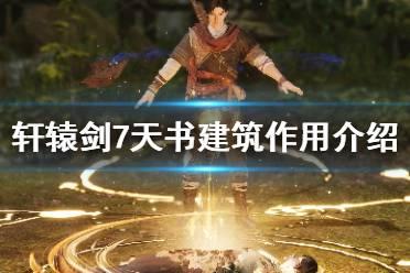 《轩辕剑7》天书建筑作用介绍 天书建筑有哪些?
