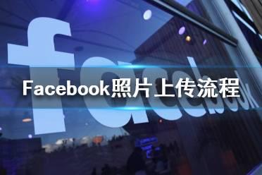 Facebook怎么上传照片 Facebook照片上传流程介绍