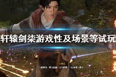 《轩辕剑7》通关心得分享 游戏性及场景等试玩评价