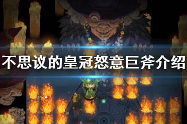 《不思议的皇冠》怒意巨斧什么属性 怒意巨斧武器介绍